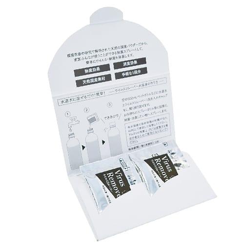 ウィルスリムーバー2包入【エチケット・感染症対策・衛生用品】の商品画像2枚目