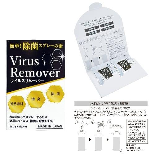 ウィルスリムーバー2包入【エチケット・感染症対策・衛生用品】