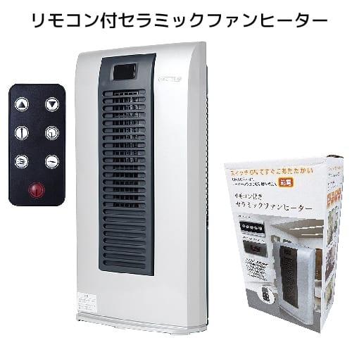 リモコン付セラミックファンヒーター