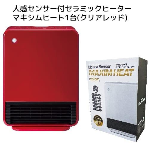 人感センサー付セラミックヒーター マキシムヒート1台(クリアレッド)