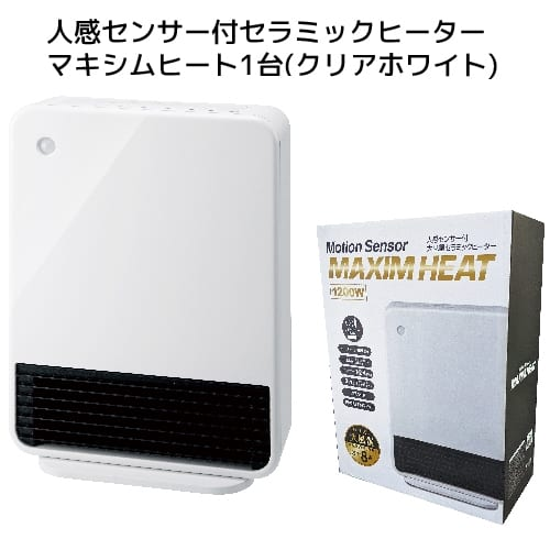 人感センサー付セラミックヒーター マキシムヒート1台(クリアホワイト)