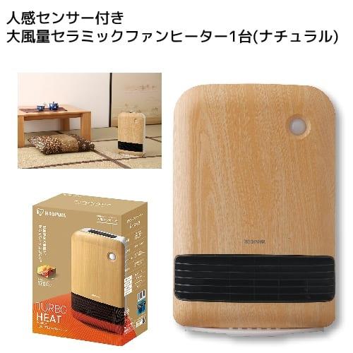 人感センサー付き大風量セラミックファンヒーター1台(ナチュラル)