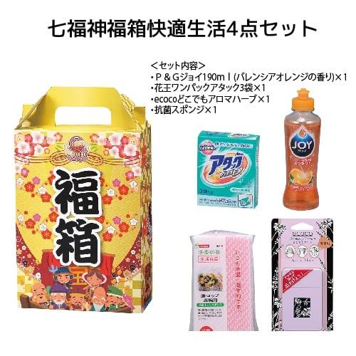 七福神福箱快適生活4点セット【2021年 福袋】