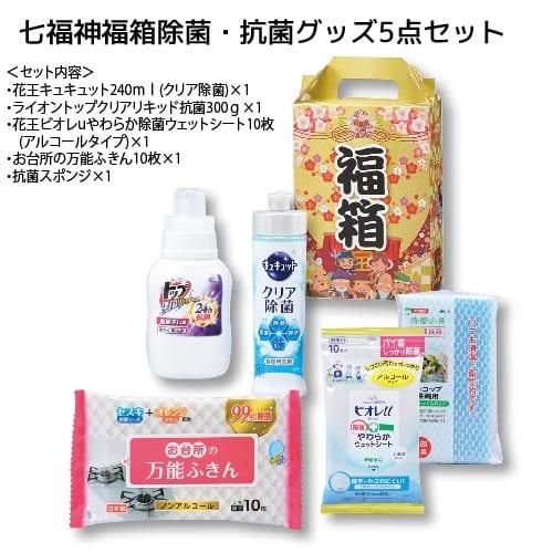 七福神福箱除菌・抗菌グッズ5点セット【2021年 福袋】