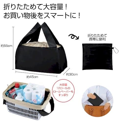 Ecolor 折りたたみ買い物かごバッグ(ブラック)