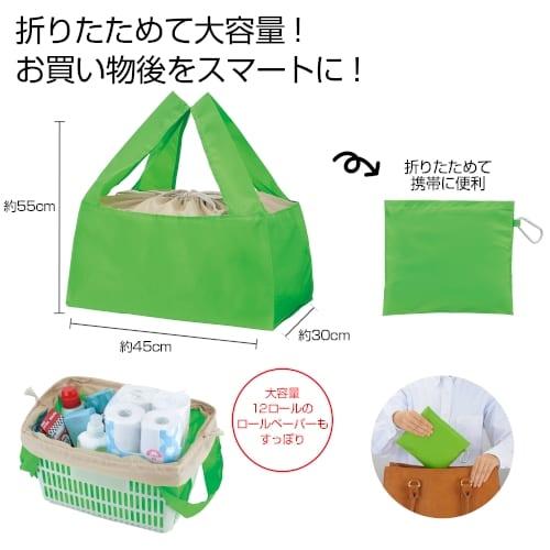 Ecolor 折りたたみ買い物かごバッグ(グリーン)