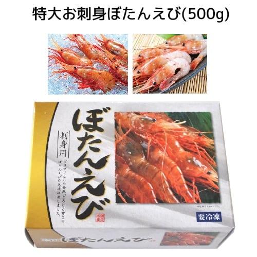 特大お刺身ぼたんえび(500g)