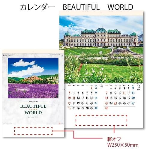 カレンダー BEAUTIFUL WORLD【2021丑年】1色印刷代・版代無料