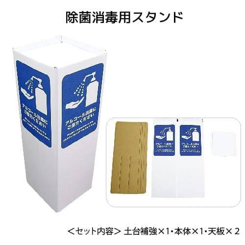 除菌消毒用スタンド【エチケット・感染症対策・衛生用品】