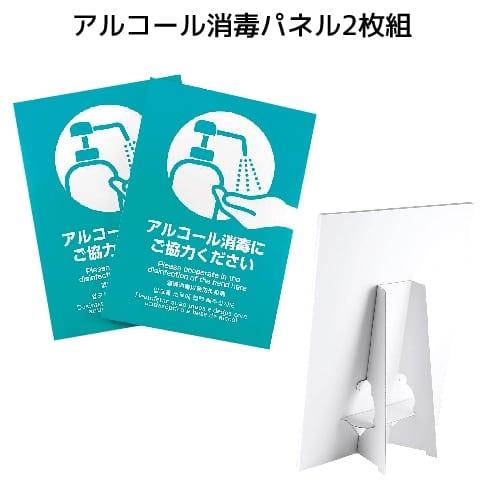 アルコール消毒パネル2枚組【エチケット・感染症対策・衛生用品】