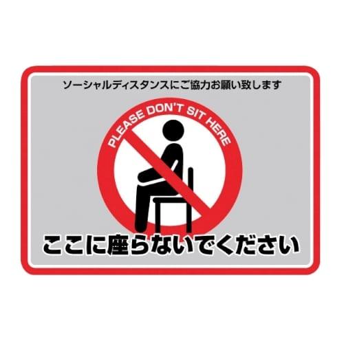 ここに座らないでくださいステッカー10枚組【エチケット・感染症対策・衛生用品】