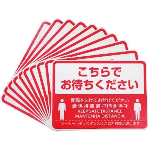 ソーシャルディスタンスステッカー10枚組(赤/白)【エチケット・感染症対策・衛生用品】