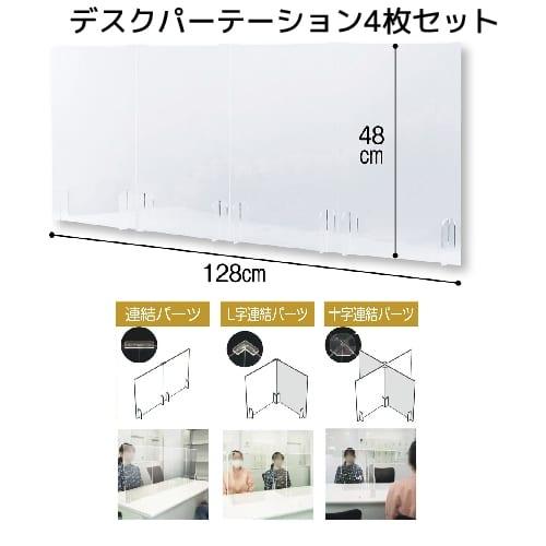 デスクパーテーション4枚セット【エチケット・感染症対策・衛生用品】