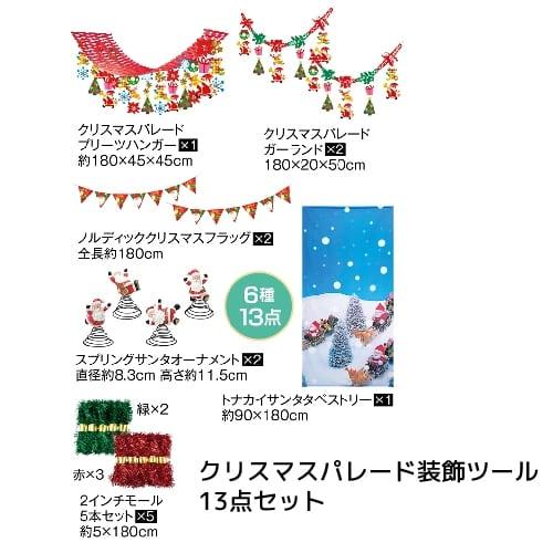 クリスマスパレード装飾ツール13点セット