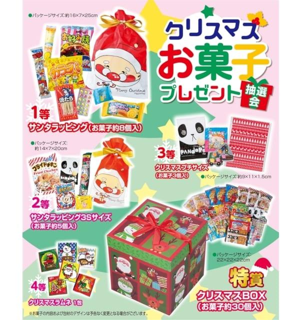 クリスマスお菓子プレゼント抽選会30人用