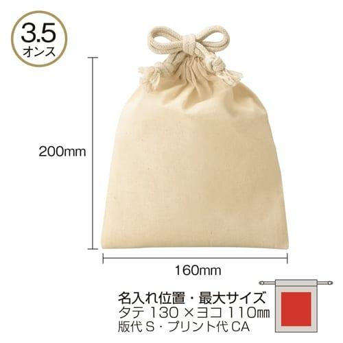 3.5オンス・コットン巾着(S)【名入れ短納期可能】