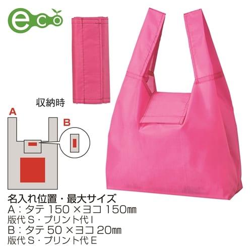 セルトナ・ポータブルマイバッグ(ピンク)