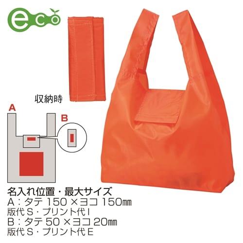 セルトナ・ポータブルマイバッグ(オレンジ)