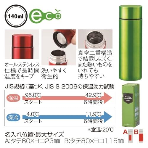 セルトナ・ポケットサイズ真空ステンレスボトル(グリーン)【ミニボトル】