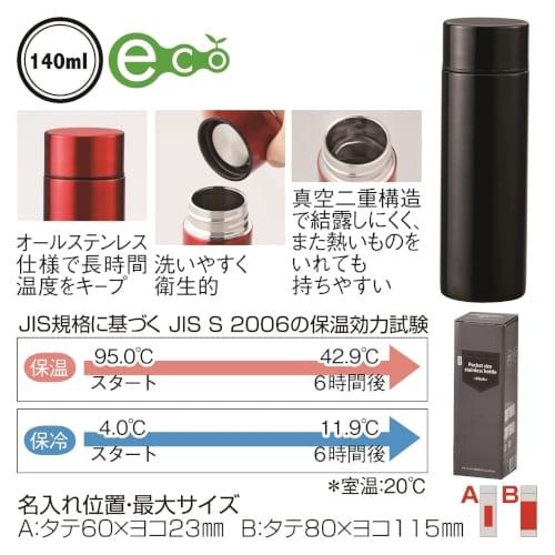 セルトナ・ポケットサイズ真空ステンレスボトル(ブラック)【ミニボトル】