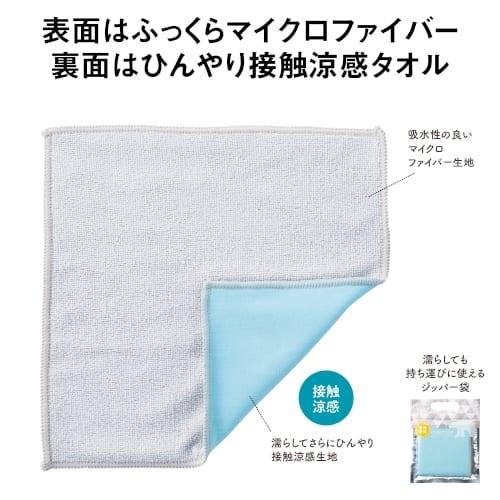 接触涼感 ハンカチタオル【名入れ短納期可能】