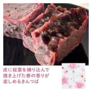 桜きんつばの美味しそうな断面の画像|A01-34365