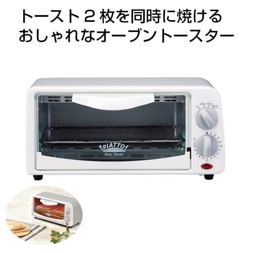 PIATTO オーブントースター ホワイト