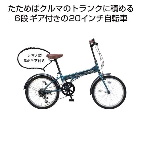 折畳自転車20インチ6段ギア オーシャン