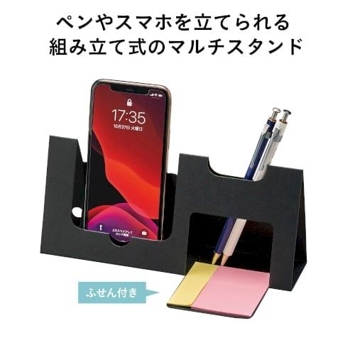 モバイルマルチスタンド