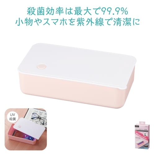 スマートUVクリーンBOX【エチケット・感染症対策・衛生用品】