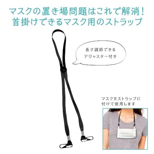 快適マスク用ストラップ ブラック【エチケット・感染症対策・衛生用品】