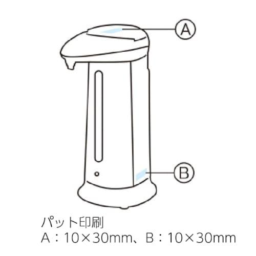 センサーディスペンサー 液体タイプ【エチケット・感染症対策・衛生用品】の商品画像3枚目