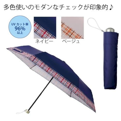 マドラスチェック晴雨兼用折りたたみ傘