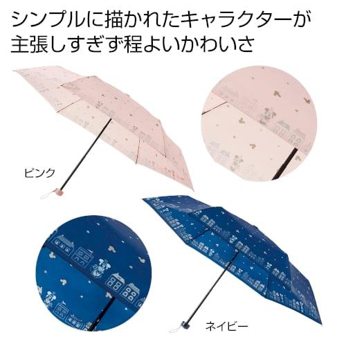 みんなのキャラクター スイートタウン折りたたみ傘