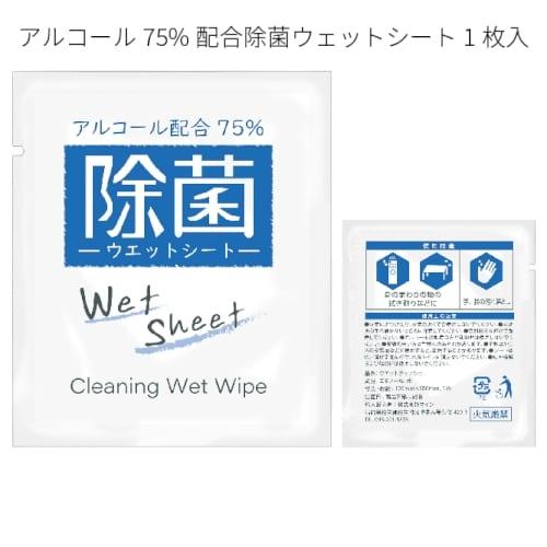 アルコール75%配合除菌ウェットシート1枚入【エチケット・感染症対策・衛生用品】