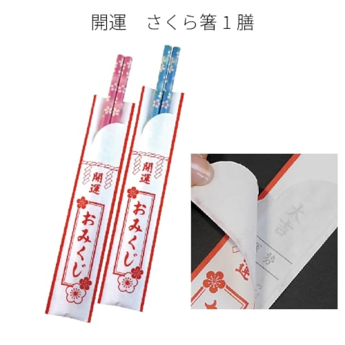 開運 さくら箸1膳◆【お花見・さくら・桜の季節】