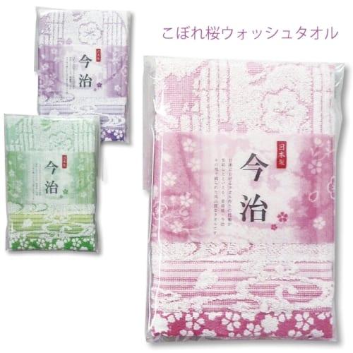 こぼれ桜ウォッシュタオル1枚【お花見・さくら・桜の季節】