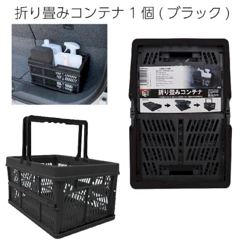 折り畳みコンテナ1個(ブラック)