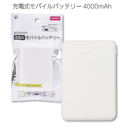 充電式モバイルバッテリー4000mAh