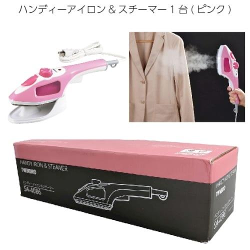 ハンディーアイロン&スチーマー1台(ピンク)