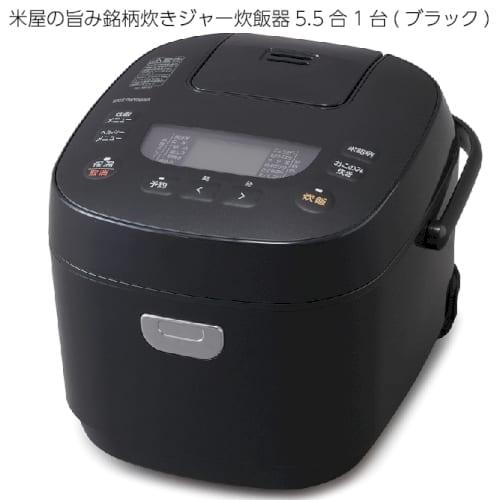 米屋の旨み 銘柄炊きジャー炊飯器5.5合1台(ブラック)