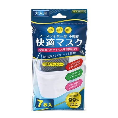 不織布マスク7枚入(おとな用)◆エチケット・感染症対策・衛生用品】の商品画像3枚目