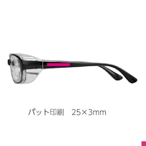 備えて安心 シールドメガネ【エチケット・感染症対策・衛生用品】の商品画像3枚目