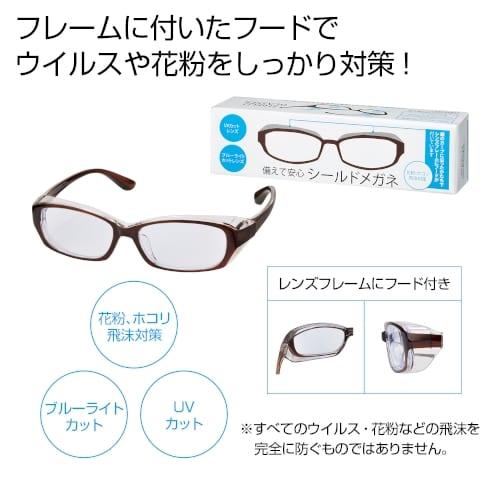 備えて安心 シールドメガネ【エチケット・感染症対策・衛生用品】