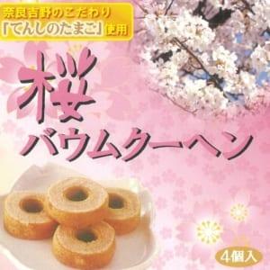 パッケージ 桜バウムクーヘン4個組