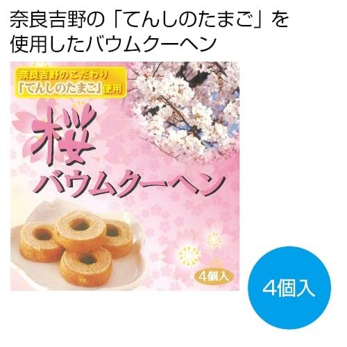 桜バウムクーヘン4個組【お花見・さくら・桜の季節】