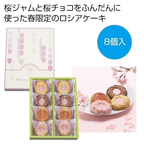 桜のロシアケーキ8個【お花見・さくら・桜の季節】