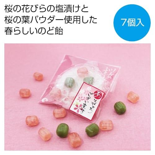 あめいろこづつみ 桜のど飴【お花見・さくら・桜の季節】