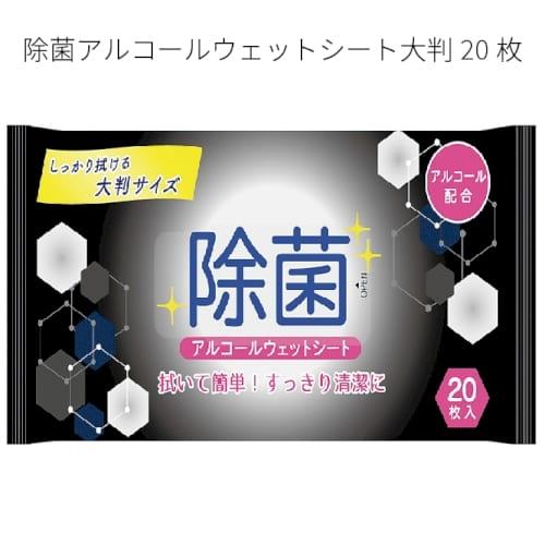除菌アルコールウェットシート大判20枚【エチケット・感染症対策・衛生用品】