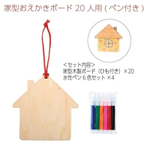 家型おえかきボード20人用(ペン付き)